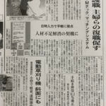 Read more about the article 祝!日経新聞(2021/3/30)掲載