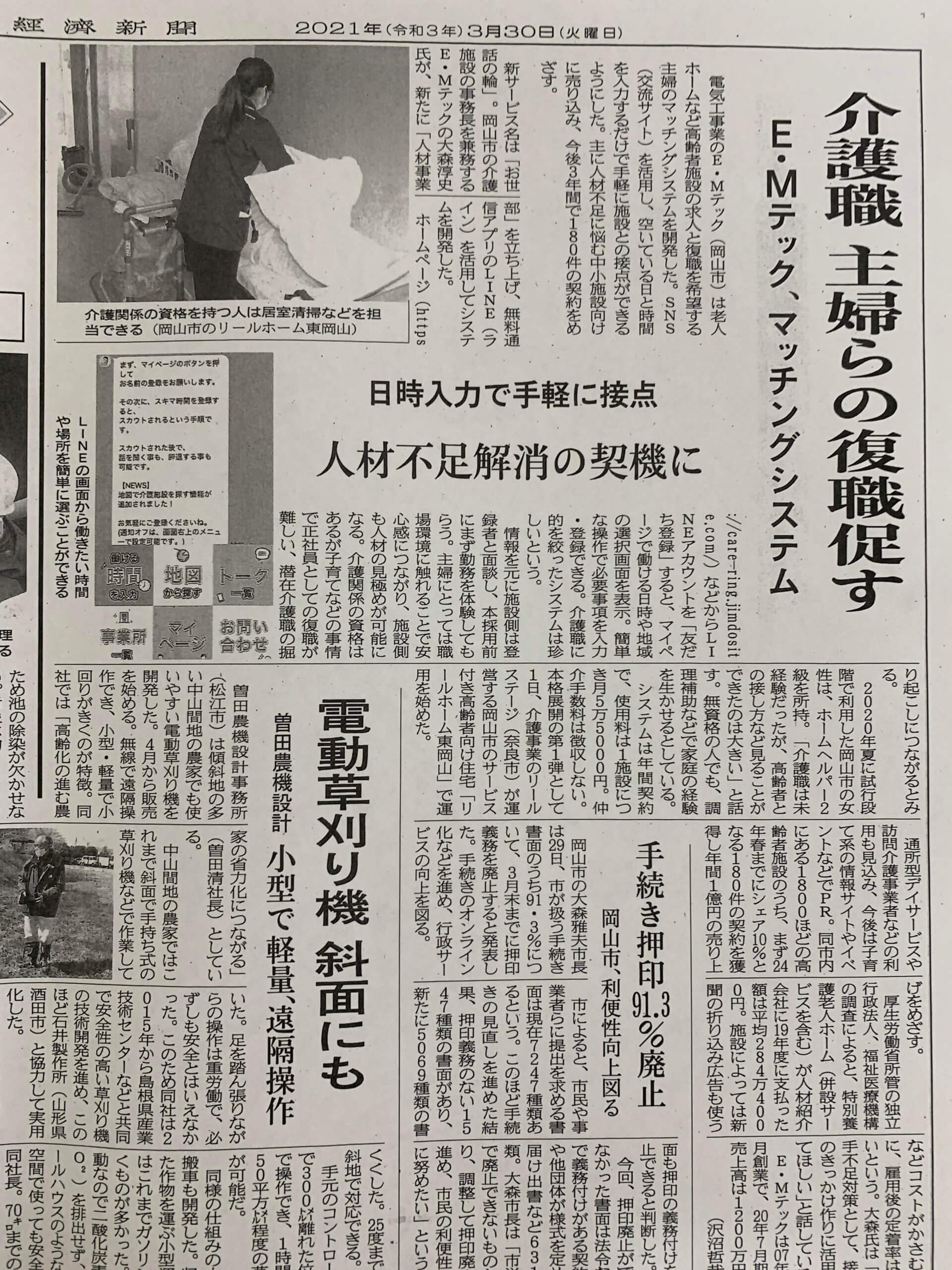 You are currently viewing 祝!日経新聞(2021/3/30)掲載