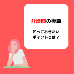 Read more about the article 岡山で介護職の復職を考えている方へ!ポイントを解説