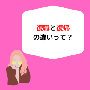 Read more about the article 岡山にお住まいの方へ!復職と復帰の違いって?