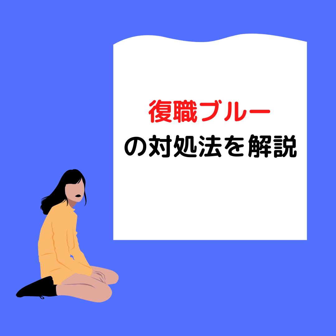 You are currently viewing 岡山で復職を考えている方へ!復職ブルーの対処法を解説