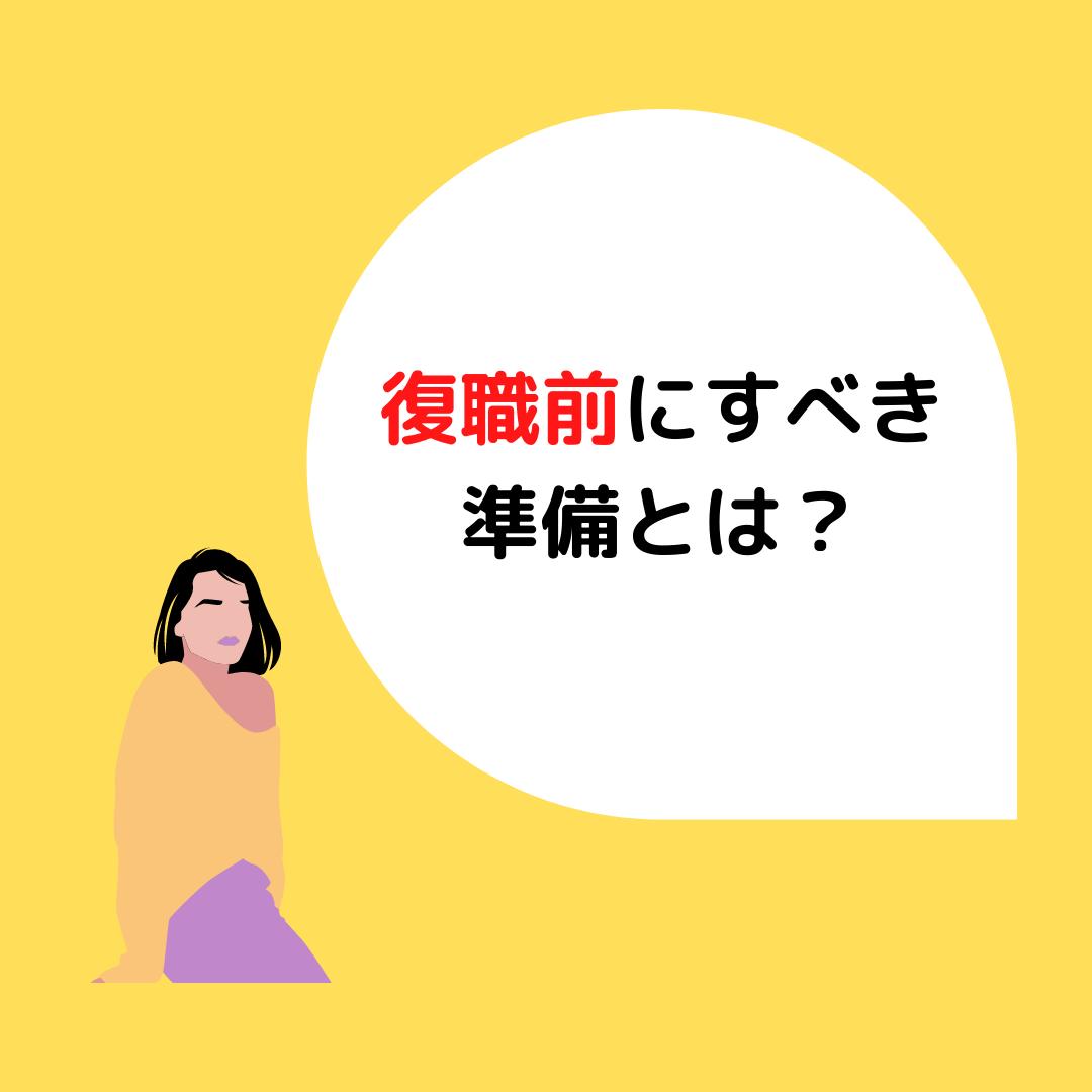 You are currently viewing 岡山の育休ママへ!復職前にすべき準備をご紹介