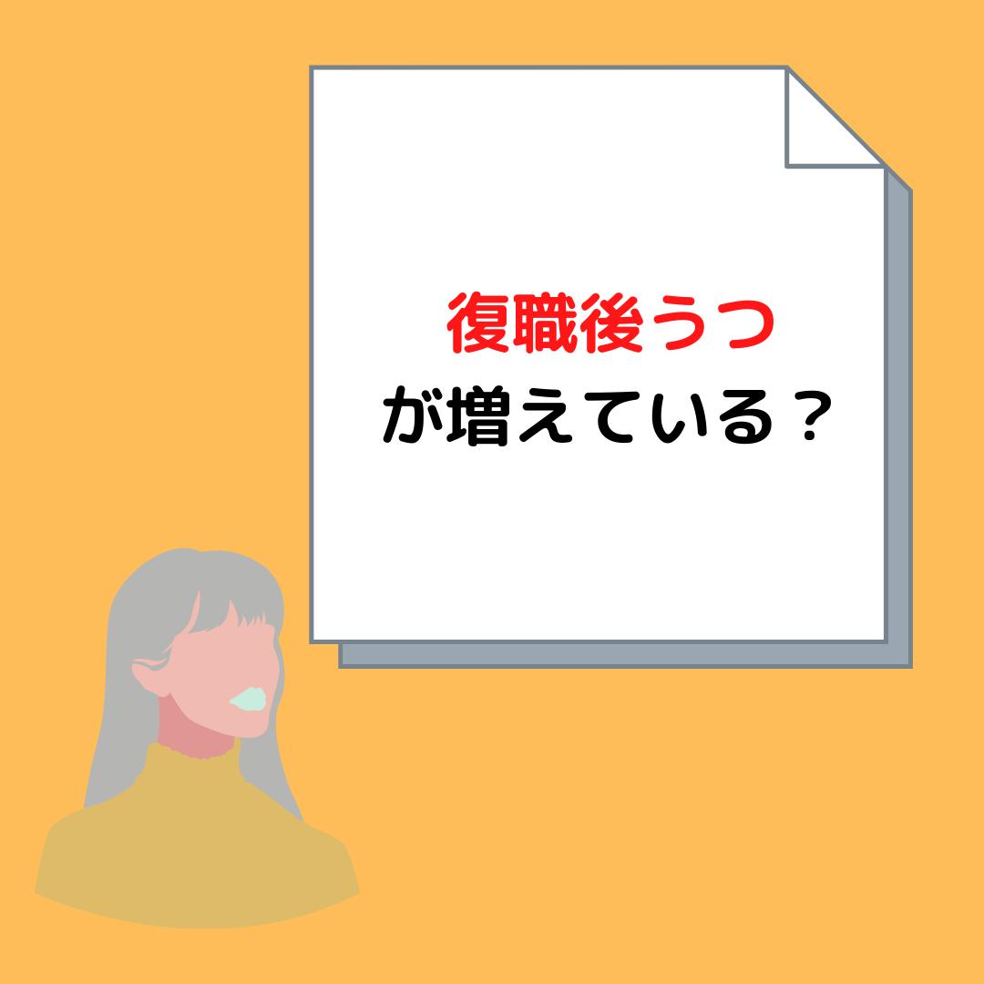 You are currently viewing 復職後うつが増えている?岡山で復職を考えているママ必見です