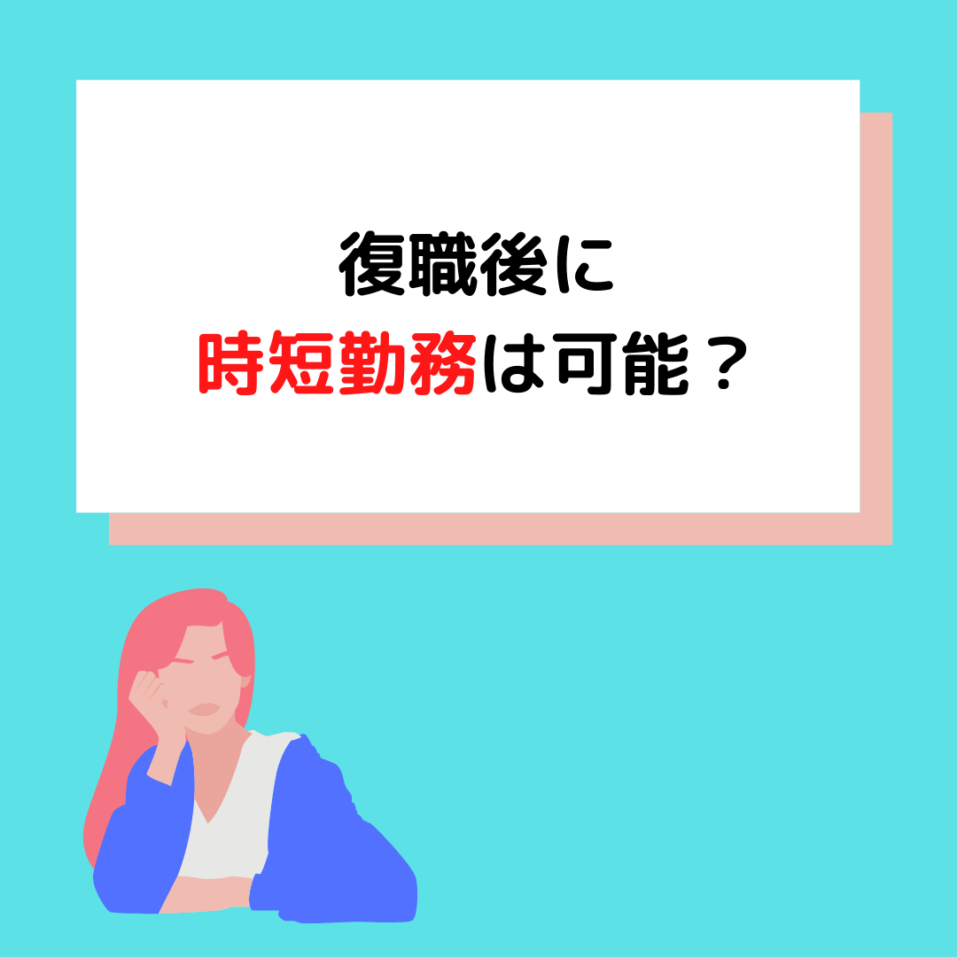 You are currently viewing 岡山の働きたいママへ!復職後に時短勤務は可能?