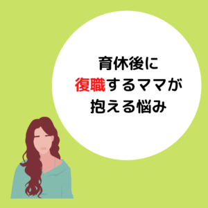 Read more about the article 岡山在住の方へ!育休後に復職するママが抱える悩みをご紹介