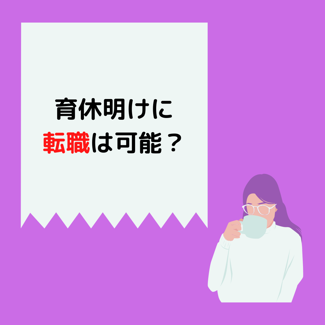 You are currently viewing 育休明けに転職は可能?岡山の復職ママへ解説