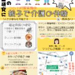 Read more about the article 2021年7月31日開催!あゆむサービス様主催の親子イベントをご紹介