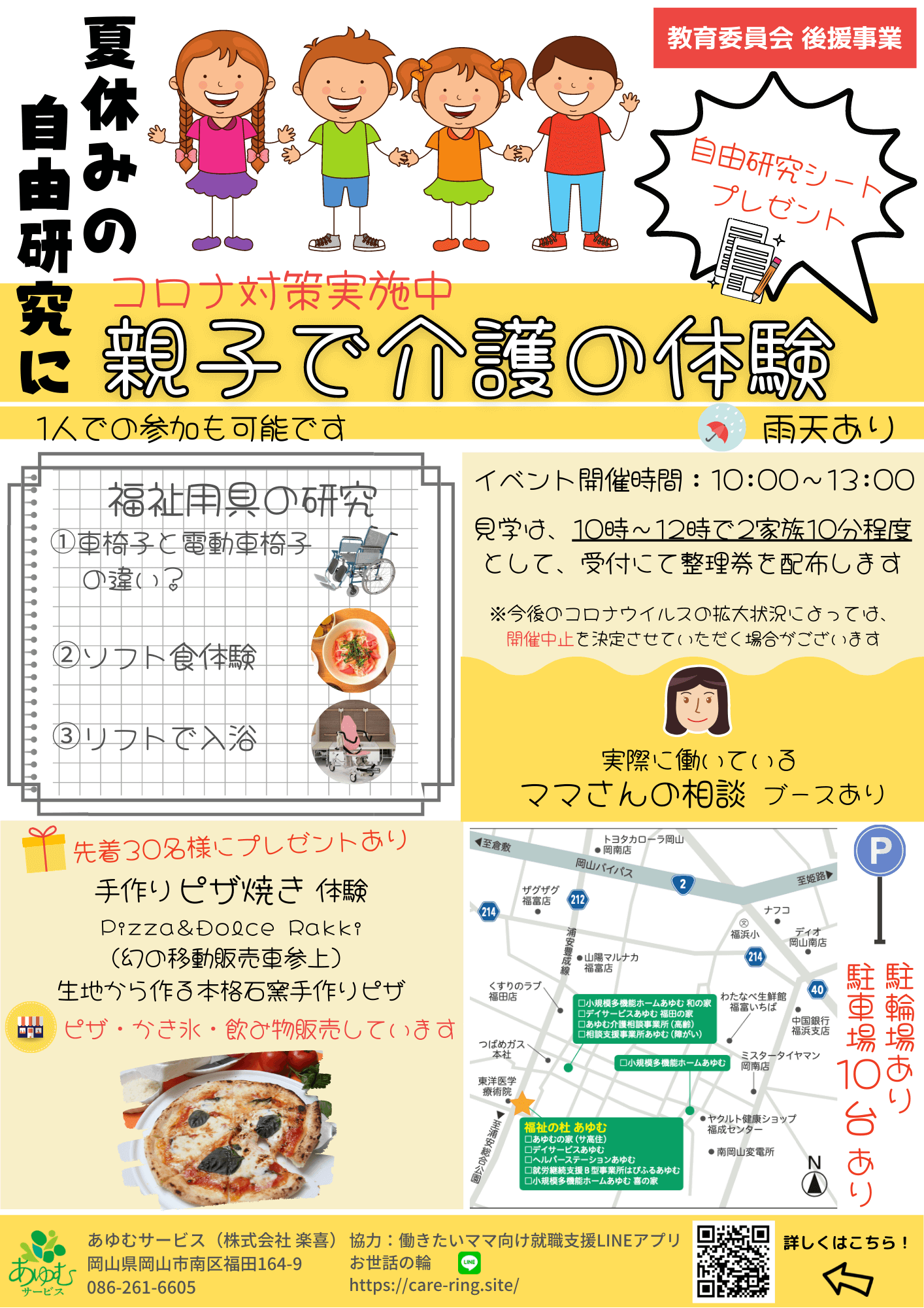 You are currently viewing 2021年7月31日開催!あゆむサービス様主催の親子イベントをご紹介