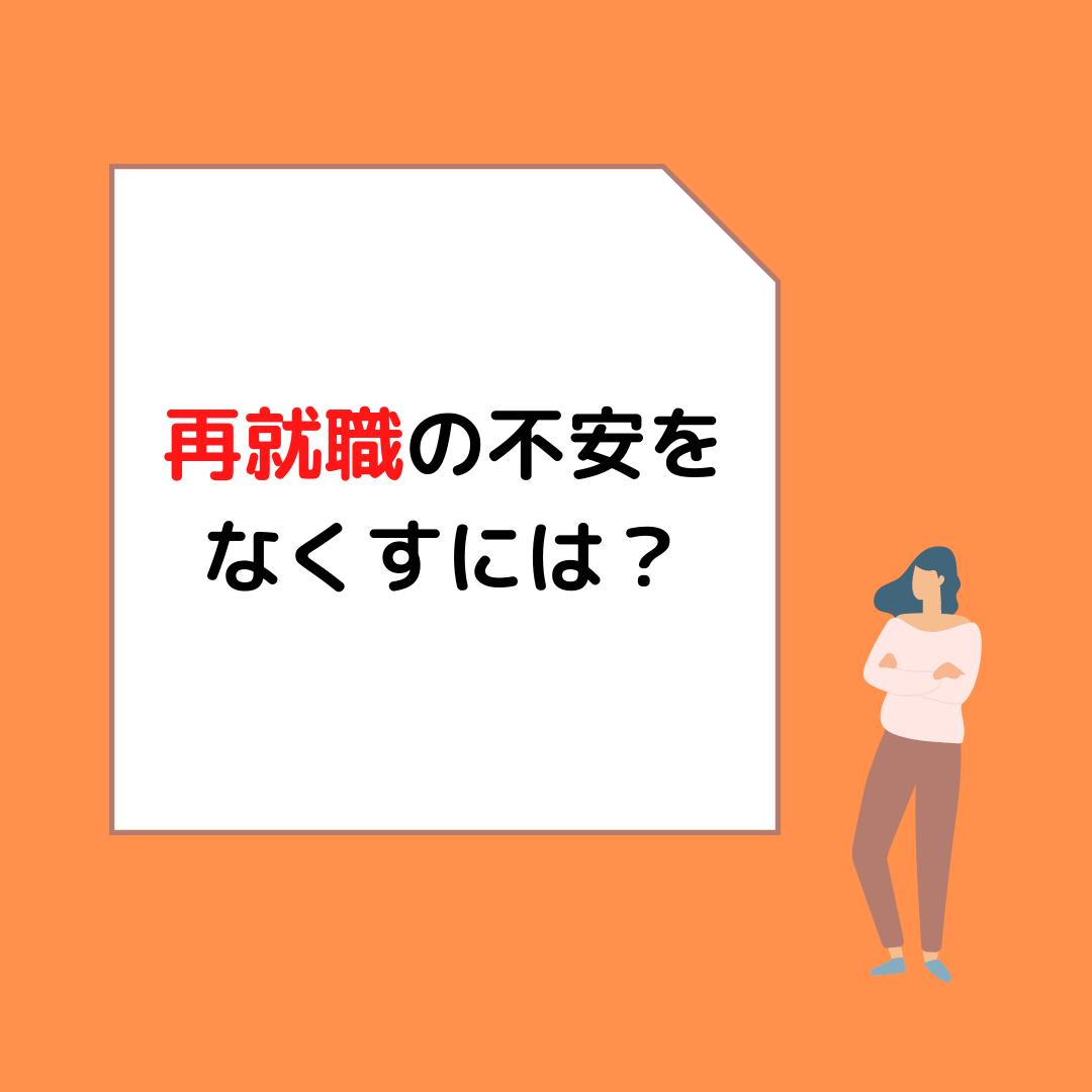 You are currently viewing 岡山で再就職を考えている方へ!不安をなくすポイントを紹介