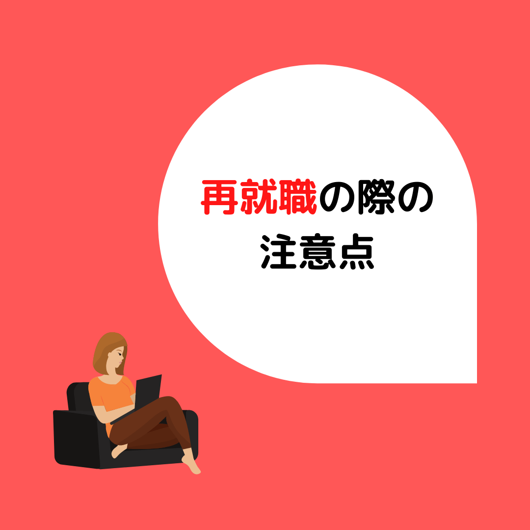 You are currently viewing 再就職の際の注意点とは?岡山の働きたいママさんへご紹介