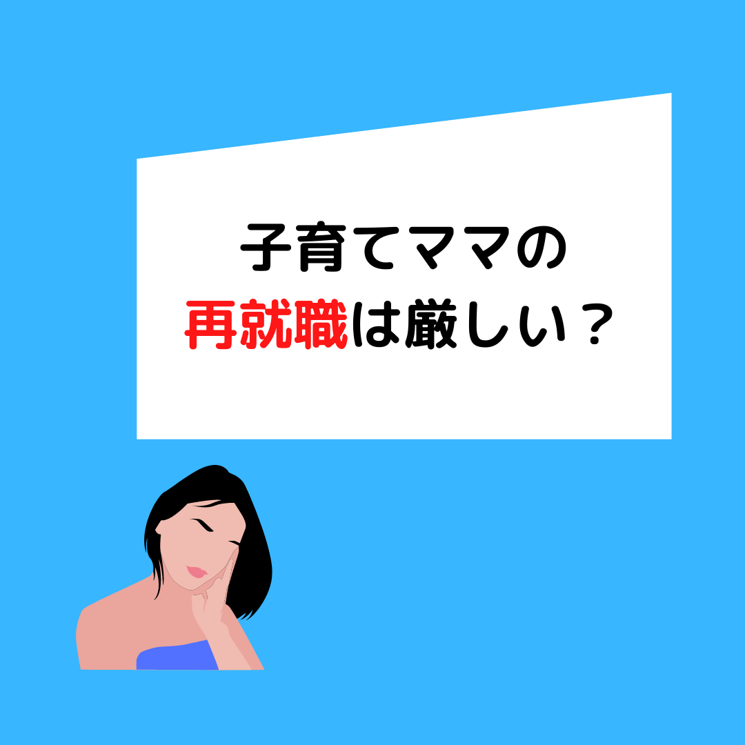 You are currently viewing 子育てママの再就職は厳しい?岡山の事業者が解説