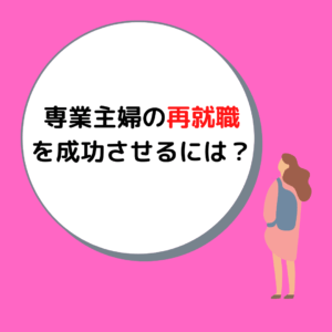 Read more about the article 岡山の専業主婦へ!再就職を成功させるコツとは?