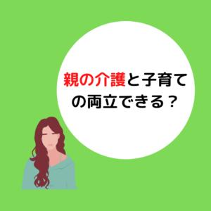 Read more about the article 岡山のママへ!親の介護と子育ての両立できる?