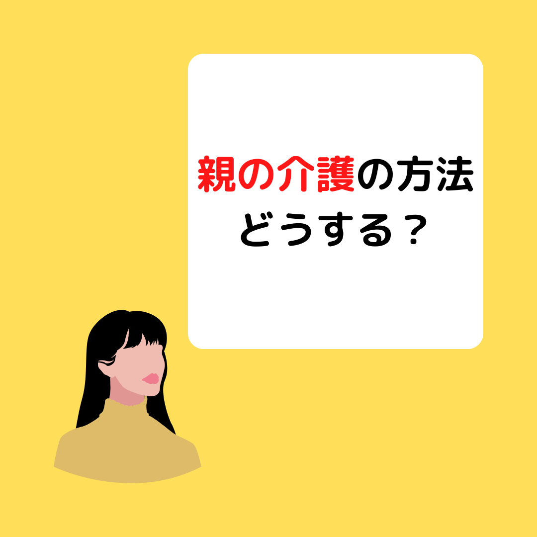 You are currently viewing 親の介護の方法どうする?岡山の介護事業者が説明