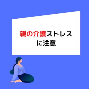 Read more about the article 親の介護ストレスに注意!岡山にお住まいの方必見です