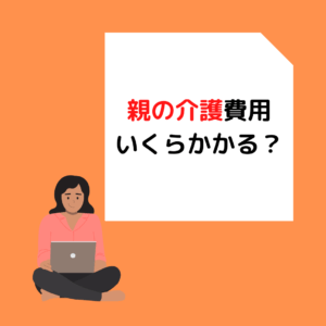 Read more about the article 親の介護にはどれくらいの費用が必要?岡山の介護事業者が解説