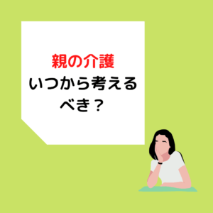 Read more about the article 岡山在住の方へ!親の介護はいつから考えるべき?