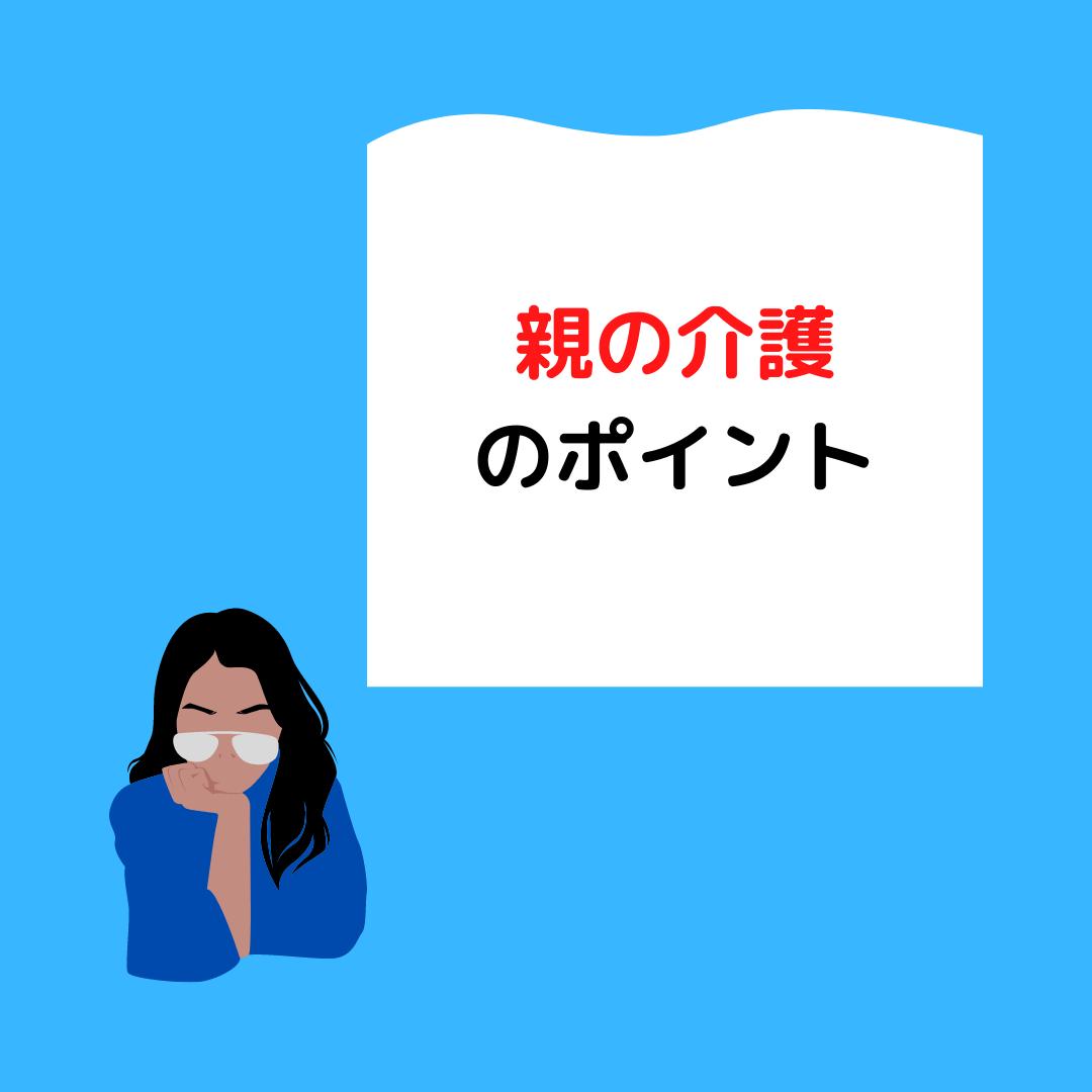 You are currently viewing 岡山の介護事業者から皆様へ!知っておきたい親の介護のポイント