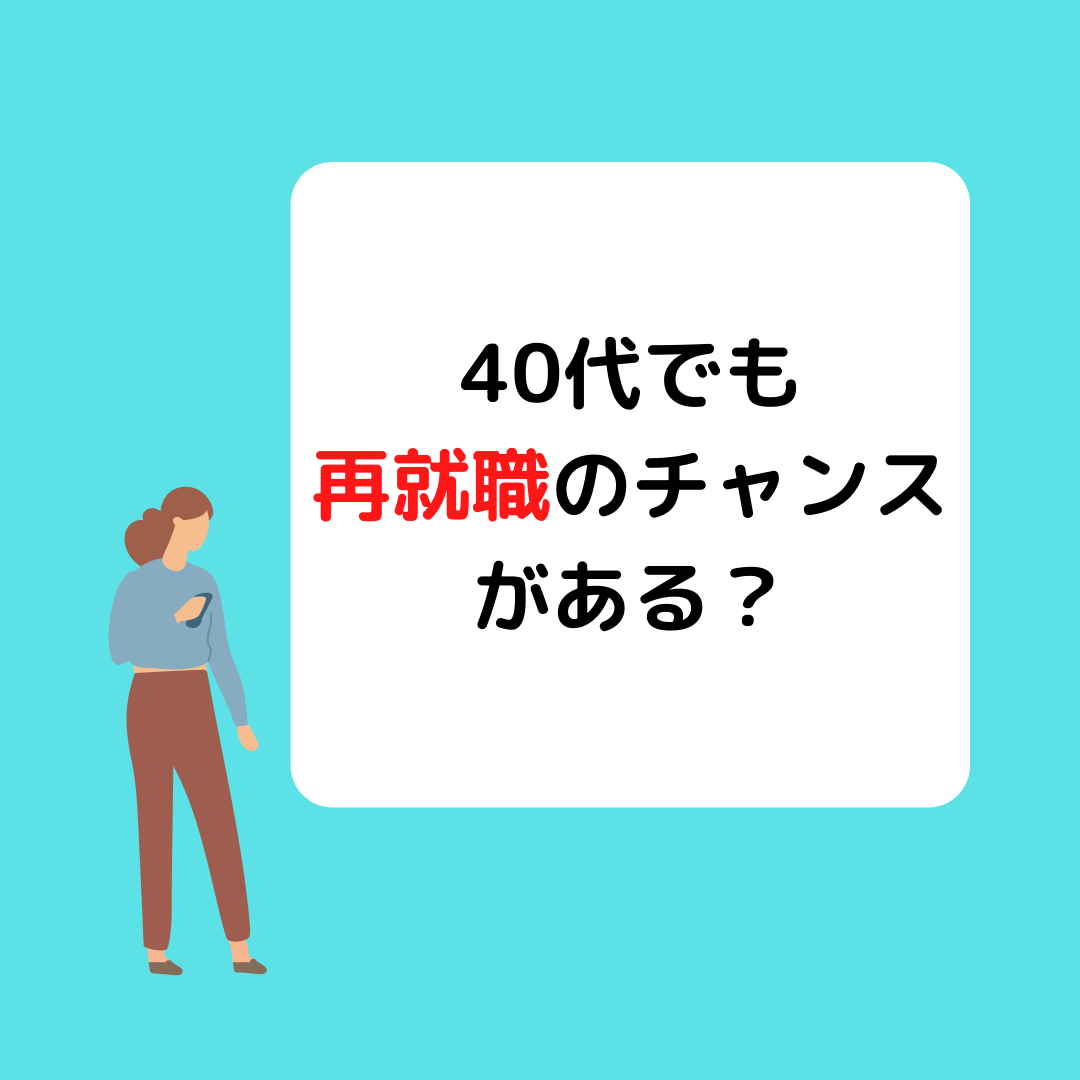 You are currently viewing 岡山のママさんへ!40代でも再就職のチャンスがある?