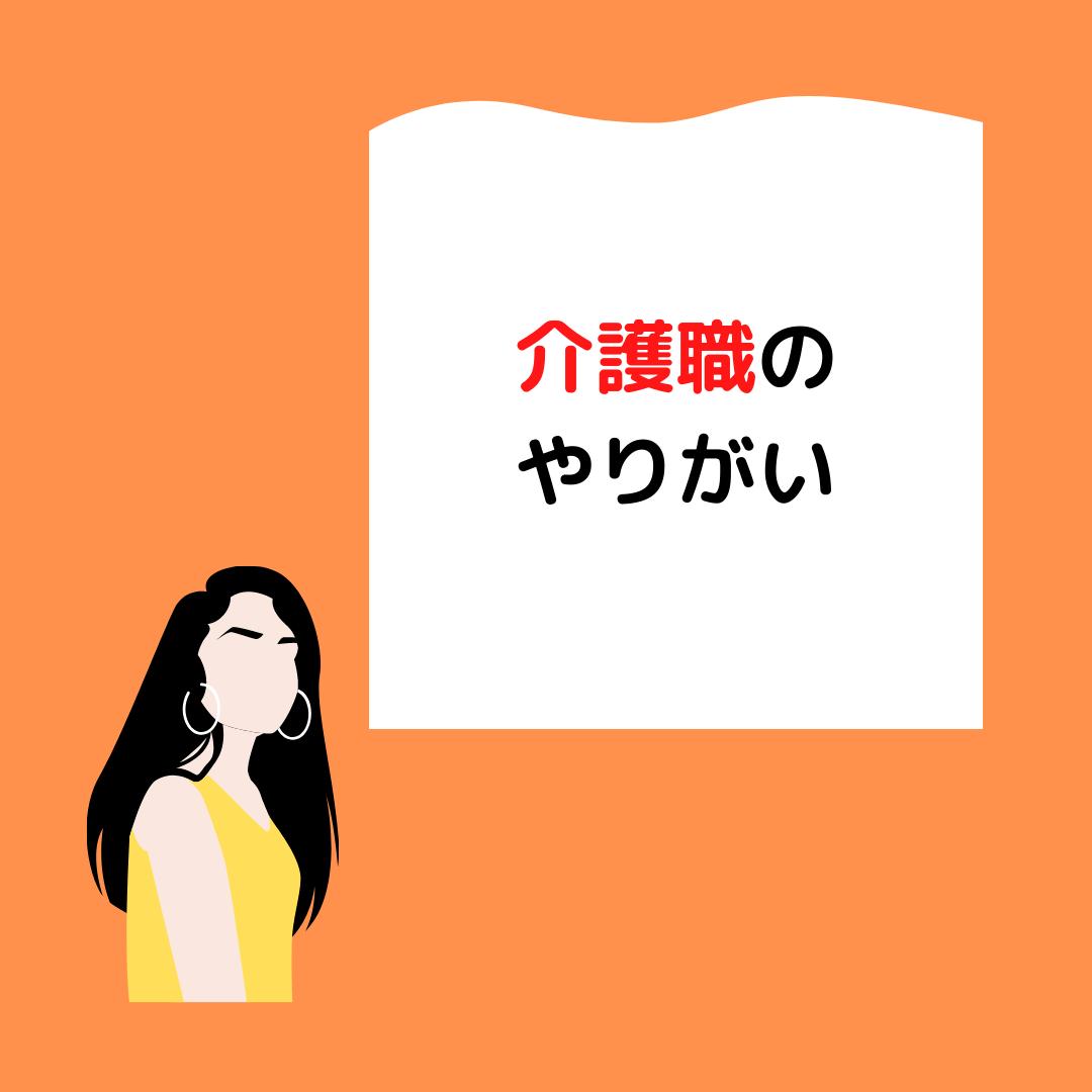 You are currently viewing 岡山で仕事探し!介護職のやりがいとは?