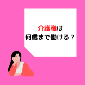 Read more about the article 岡山の求職者へ!介護職は何歳まで働ける?