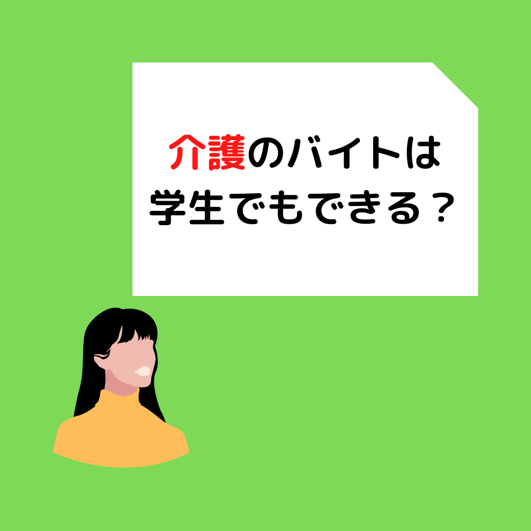 You are currently viewing 介護のバイトは学生でもできる?岡山の介護事業者が解説