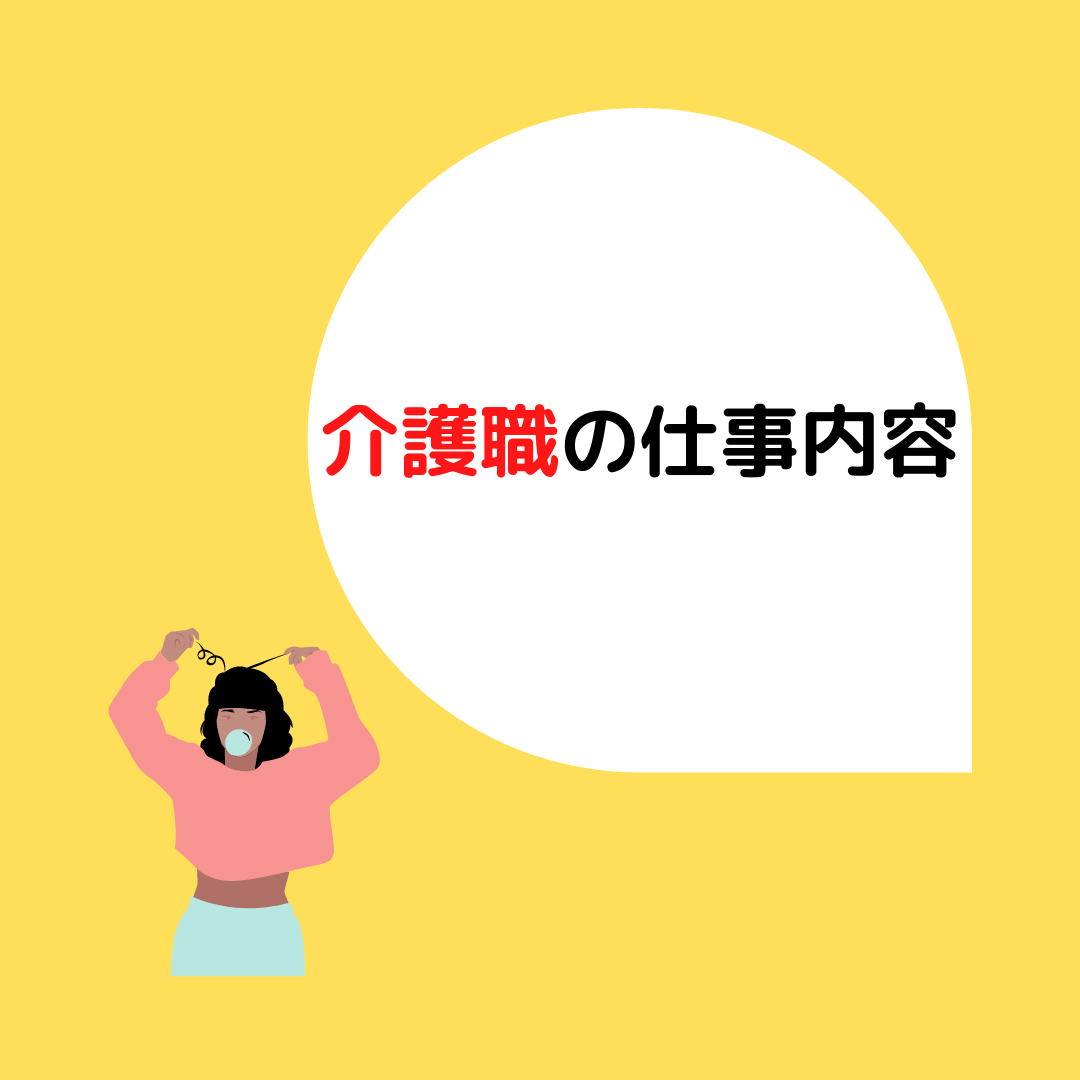 You are currently viewing 岡山の働きたいママへ!介護職の仕事内容を紹介!