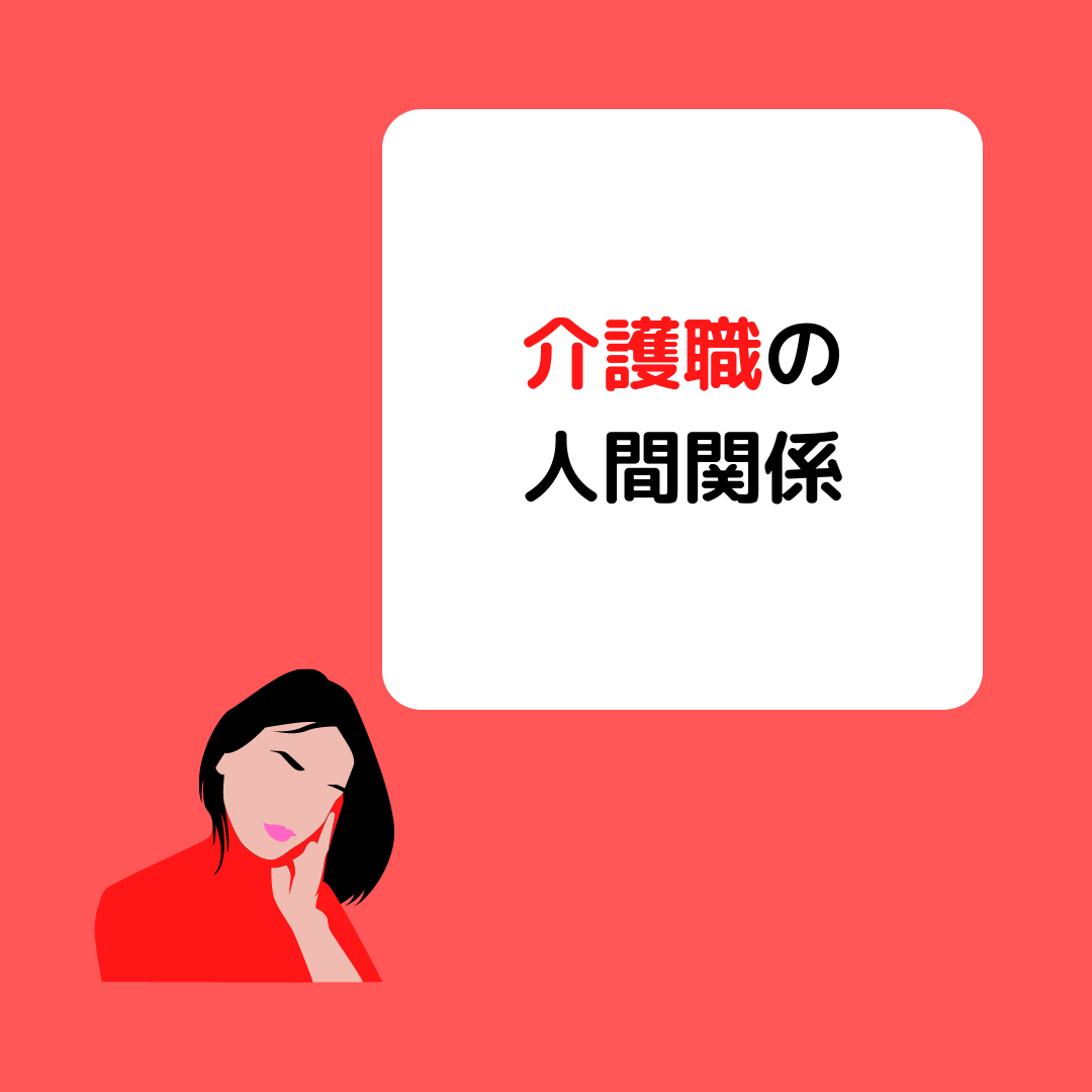 You are currently viewing 介護職に人間関係について!岡山の現役介護士がご紹介