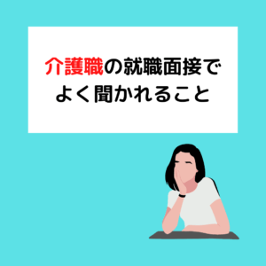 Read more about the article 就職面接でよく聞かれること!岡山の介護学生必見です
