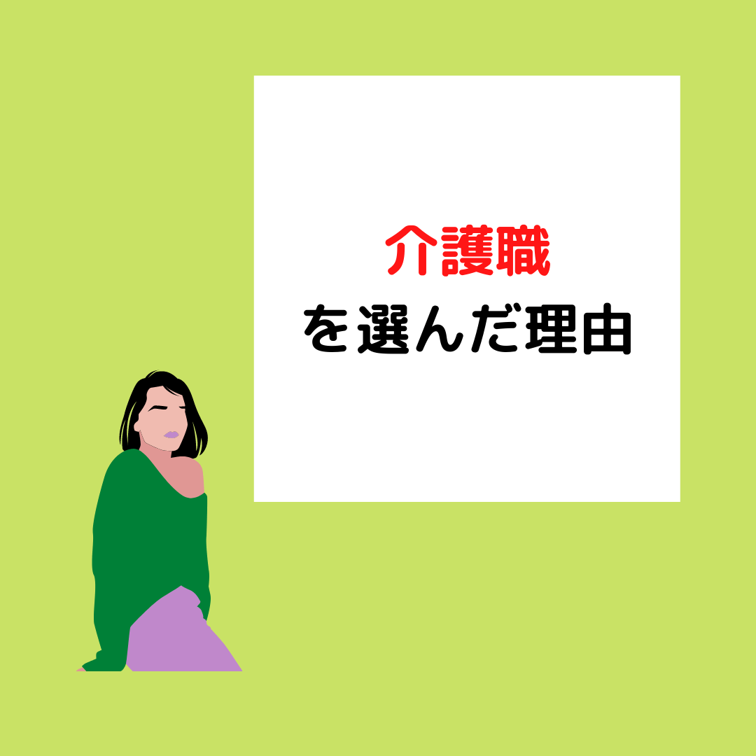 You are currently viewing 介護職を選んだ理由とは?岡山の介護職がお伝えします