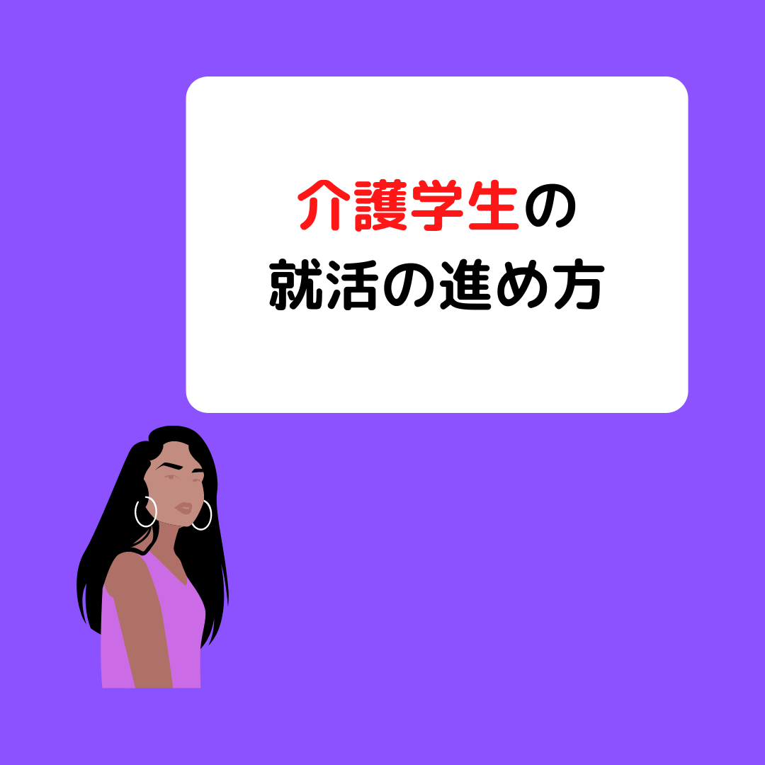 You are currently viewing 介護学生の就活の進め方は?現役の介護職が紹介