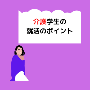 Read more about the article 介護学生の就活のポイントとは?現役の介護職が解説