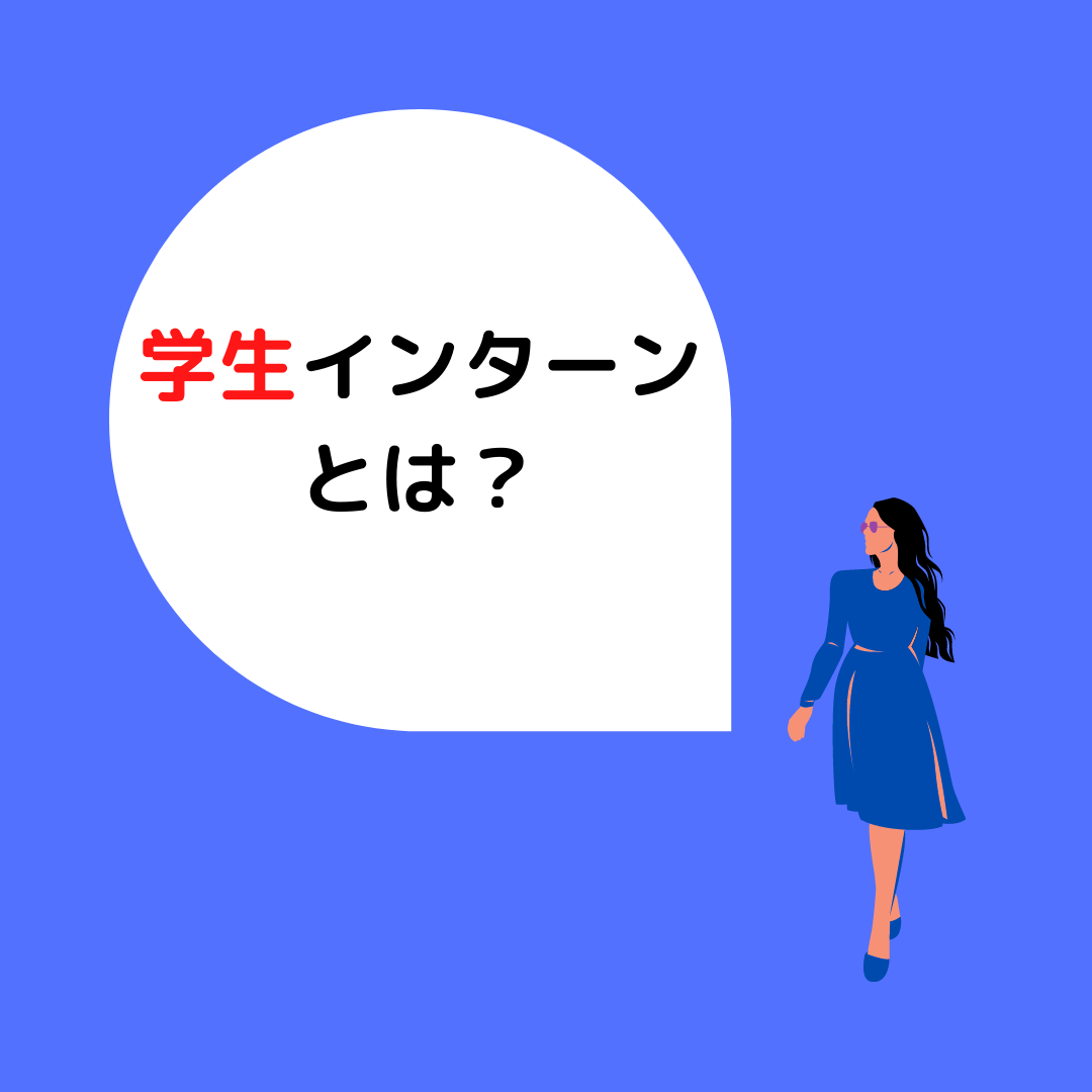 You are currently viewing 学生インターンとは?岡山の介護事業者が解説